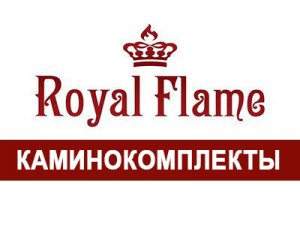 Камины Royal flame - КАМИНОКОМПЛЕКТЫ   С ПОРТАЛОМ